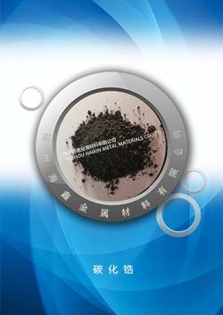 碳化锆粉,ZrC