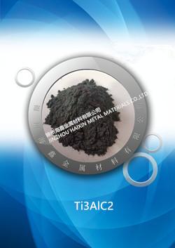 铝碳化钛、碳化钛铝、Ti3AlC2