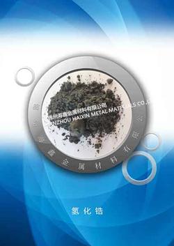 氢化锆粉,ZrH2