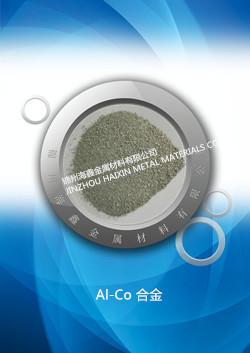 钴铝合金,AlCo