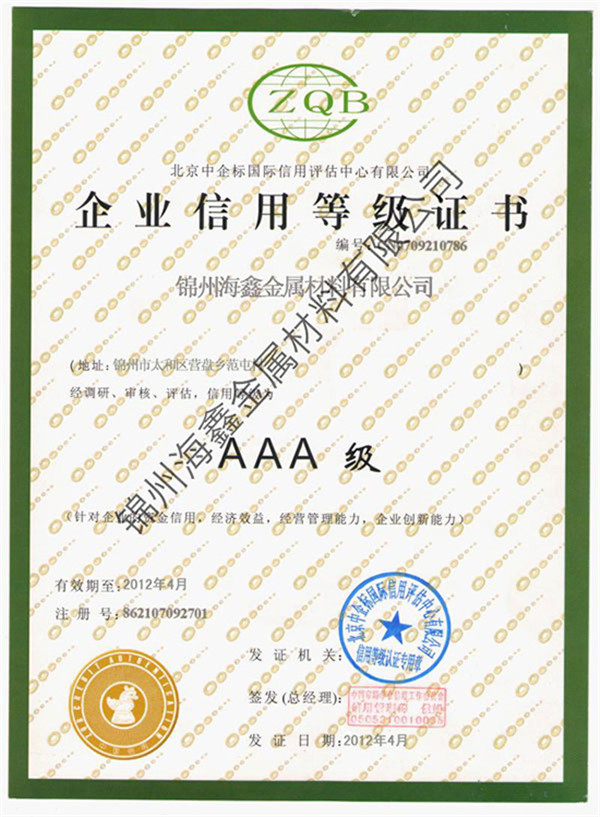 企业信用等级证书AAA认证