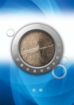钛粉/钛剂型钛粉,Ti