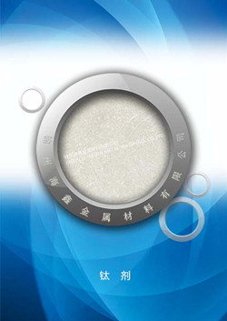 钛剂、铝合金添加剂,Ti Tablets