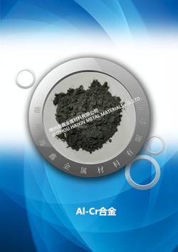 铬铝合金 ,Al-Cr