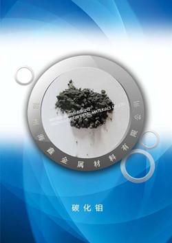 碳化钼粉,Mo2C
