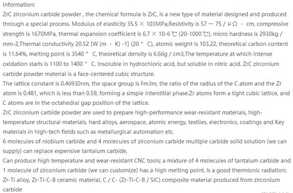 碳化锆添加1_600.png