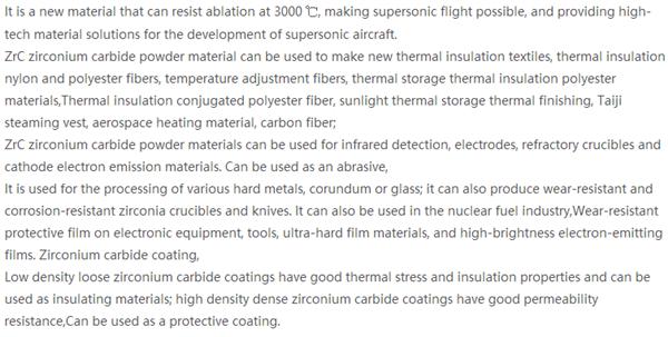 碳化锆添加2_600.png