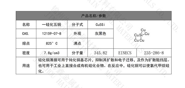 硅化铜 中文600.png