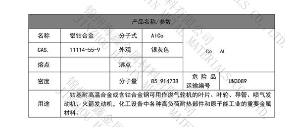 铝钴中文文字.png
