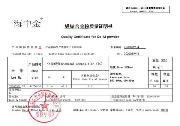 钴铝质检报告.png