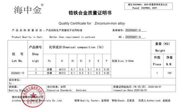 中英海鑫锆铁合金粉质检报告_00.png