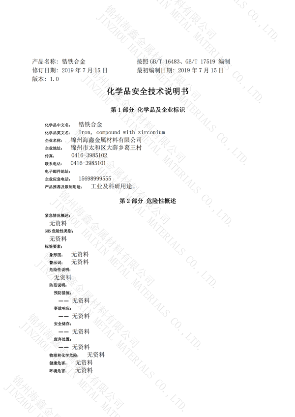 锆铁中文msds-水印_00.png