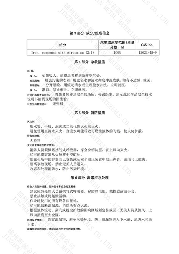 锆铁中文msds-水印_01.png
