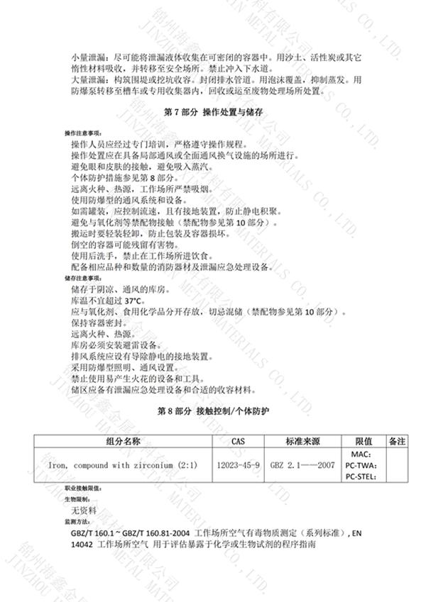 锆铁中文msds-水印_02.png
