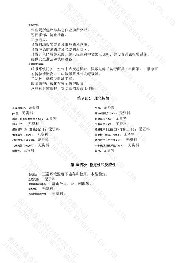 锆铁中文msds-水印_03.png