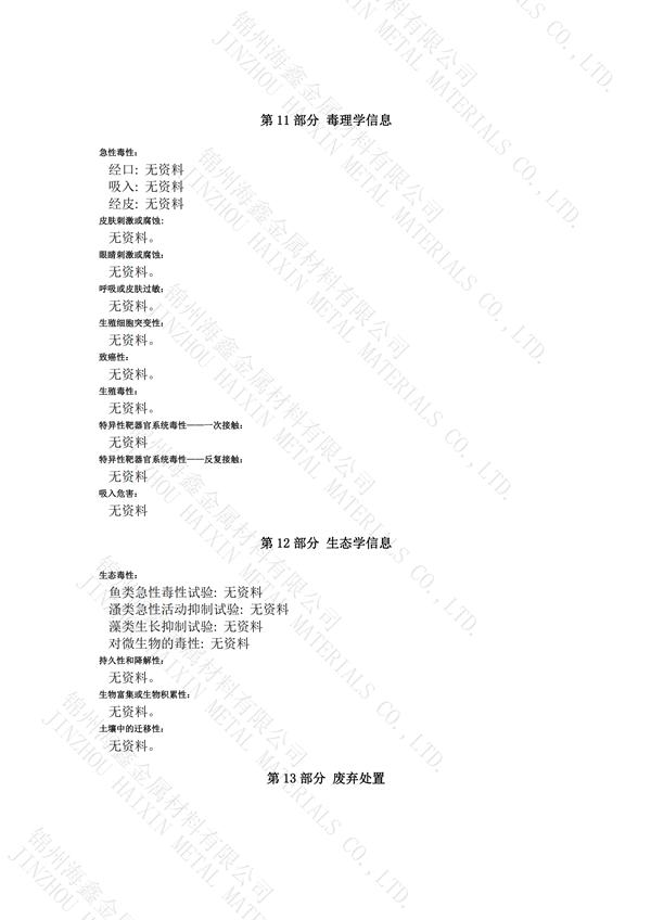 锆铁中文msds-水印_04.png