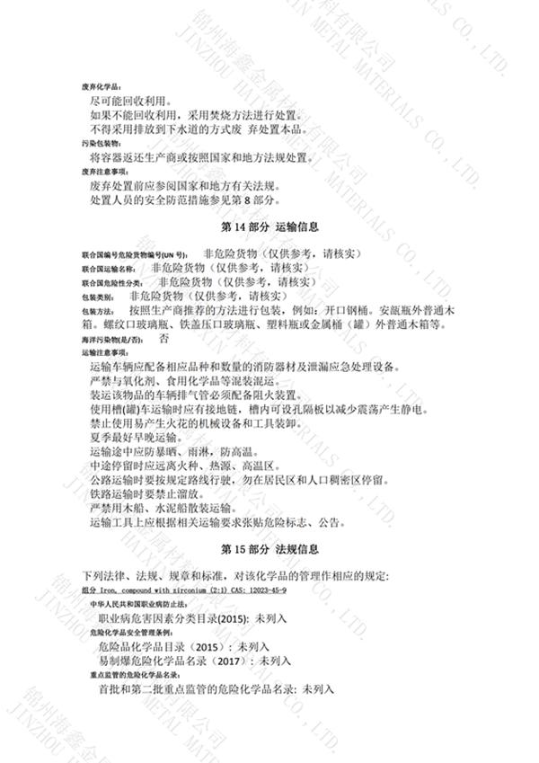 锆铁中文msds-水印_05.png